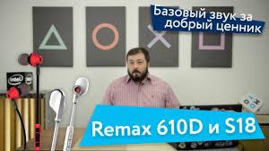 ≡ <b>Наушники Remax</b> Earphone RM-<b>610D</b> Mic Black – купить в ...