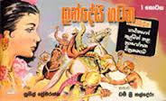 Landesi Hatana :(Chithra Katha) 1 kotasa - Landesi-Hatana-(Chithra-Katha)-1-kotasa
