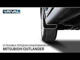 Установка <b>передних брызговиков</b> на Mitsubishi Outlander - YouTube