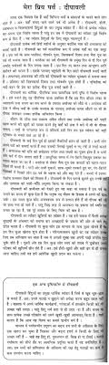 writing service for you hindi essay topics for class  hindi essay topics for class 6