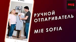 Ручной отпариватель MIE <b>Sofia</b> - YouTube