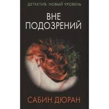 Книга «<b>Вне подозрений</b>», автор Сабин <b>Дюран</b> – купить по цене ...