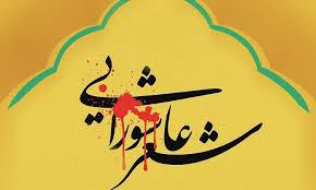 Image result for تصاویر ادبیات عاشورایی