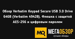 Обзор Verbatim Keypad Secure <b>USB</b> 3.0 <b>Drive 64GB</b> (Verbatim ...