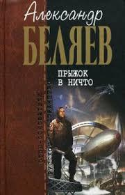 <b>Земля горит</b> скачать книгу <b>Александра Беляева</b> : скачать ...