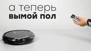 <b>Kitfort KT</b>-533: <b>робот</b>-<b>пылесос</b> с функцией влажной уборки ...
