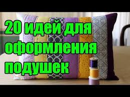 20 идей по оформлению <b>подушек</b> своими руками - YouTube