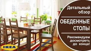 Обеденные столы <b>Икеа</b>. Детальный обзор всех столов в <b>ikea</b> ...