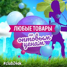 Отливанты - Клуб уСПешных приобретений • Совместные ...