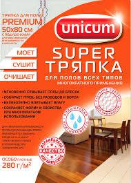 """<b>Тряпка для пола</b> Unicum """"Premium"""", 50 х 80 см — купить в ..."""