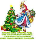 Красивые открытки к году козы