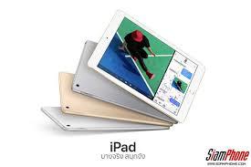 Apple เปิดตัว iPad รุ่นใหม่ หน้าจอ Retina 9.7 นิ้ว ชิปเซ็ต A9 ราคาเริ่มต้น ...