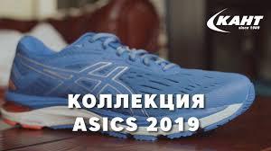 Общий обзор новой коллекции <b>кроссовок Asics</b> - YouTube