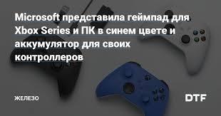 <b>Microsoft</b> представила <b>геймпад</b> для <b>Xbox</b> Series и ПК в синем ...