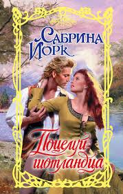 Сабрина <b>Йорк</b>, <b>Поцелуй шотландца</b> – читать онлайн полностью ...