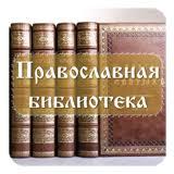 <b>Чудеса по молитве</b> к <b>святителю</b> Луке Крымскому