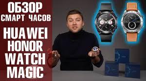 <b>Honor Watch Magic</b> Смарт <b>часы</b> от <b>Huawei</b> – качественно и ...