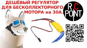 Дешёвый регулятор для <b>бесколлекторного мотора</b>. Купил на ...