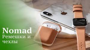 Лучшие кожаные <b>чехлы</b> для Apple Watch и <b>AirPods</b> от Nomad ...