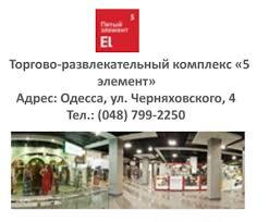 <b>Керамическая плитка</b> Одесса. Сеть магазинов: сантехника и ...