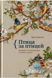 Книга «<b>Птица за птицей</b>. Заметки о писательстве и жизни в ...