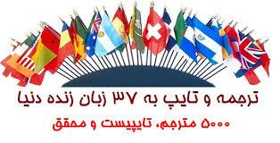 Image result for ایران تایپیست