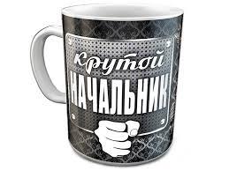 <b>кружка эврика</b> крутой начальник 97658 | www.dssz-riverdock.ru