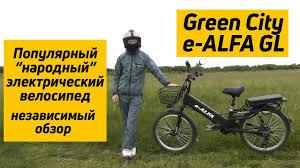 Честный обзор электровелосипеда <b>Green City e</b>-<b>ALFA</b> часть 1 ...