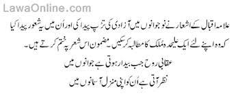 allama iqbal pakistan kay qaumi shayar