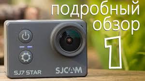 <b>SJCAM SJ7 Star</b>. Подробный обзор. - YouTube