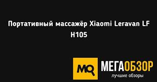 Портативный <b>массажёр Xiaomi Leravan</b> LF H105 - MegaObzor
