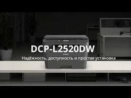 Монохромное лазерное <b>МФУ</b> с Wi-Fi <b>DCP</b>-<b>L2520DWR</b> - YouTube