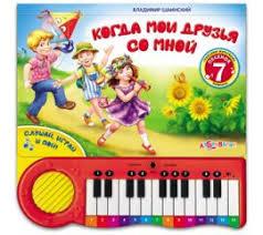 Купить <b>музыкальные книжки</b> в городе Хабаровск по выгодным ...