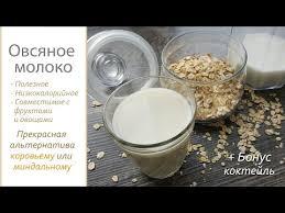 <b>Овсяное</b> не молоко в Улан-Удэ (41 товар) 🥇