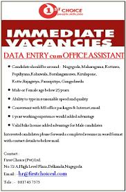 data entry cum office assistant lk sri lankan job