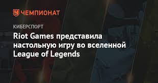 Riot Games представила <b>настольную игру</b> во вселенной <b>League</b> ...