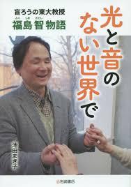 「福島智」の画像検索結果