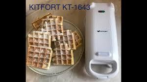 Знакомство с <b>KITFORT</b>!! Обзор <b>вафельницы</b> для бельгийских ...