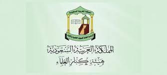 نتيجة بحث الصور عن تعليق هيئة العلماء المسلمين على صاروخ الحوثي على مكة المكرمة