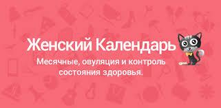 Приложения в Google Play – Женский <b>Календарь</b>
