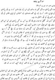 Essay Topics For Grade   In Urdu   Essay