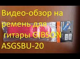 Видеобзор от покупателя на <b>Ремень для гитары GIBSON</b> ...