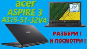 <b>Acer Aspire</b> 3 <b>A315</b>-51-32V4 ( NX.GNPER.029 ) разборка , мини ...