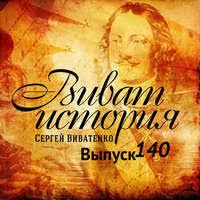 <b>Сергей Виватенко</b>, Аудиокнига Ярослав Мудрый – слушать ...