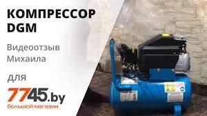 Компрессор DGM AC-127 Видеоотзыв (обзор) Михаила - YouTube