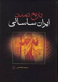 Image result for کتاب ایران در زمان ساسانیان