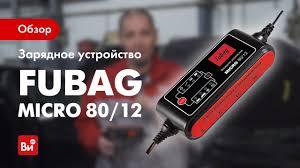 Обзор <b>зарядного устройства FUBAG</b> MICRO 80/12 - YouTube