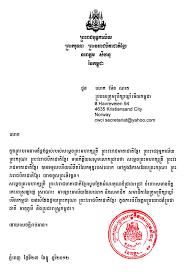 ki media ki media cwci has received thankful letter from royal from royal cabinet jpg
