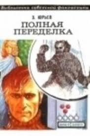 <b>Полная переделка</b>. Фантастический роман, <b>Юрьев</b> Зиновий ...
