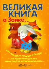 """Книга: """"Великая книга о Зайке, или полезные истории и беседы ..."""